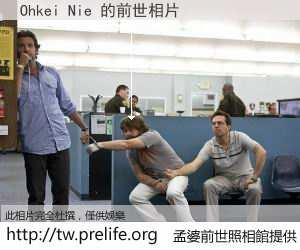 Ohkei Nie 的前世相片