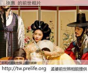 徐惠 的前世相片