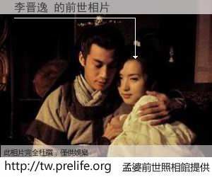 李晋逸 的前世相片