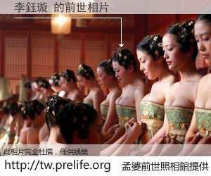 李鈺璇 的前世相片