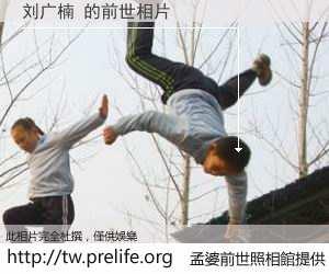 刘广楠 的前世相片