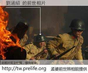 劉涵紹 的前世相片