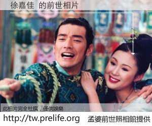 徐嘉佳 的前世相片