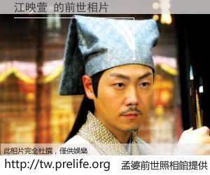 江映萱 的前世相片