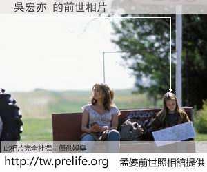 吳宏亦 的前世相片