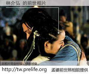 林介弘 的前世相片
