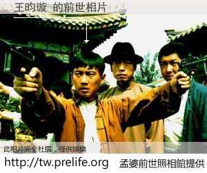 王昀璇 的前世相片
