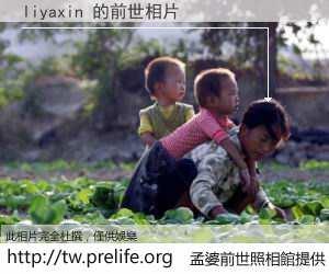 liyaxin 的前世相片