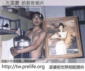 方家慶 的前世相片