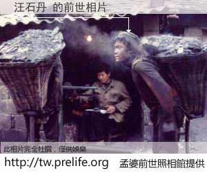 汪石丹 的前世相片