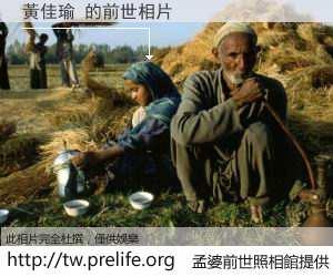 黃佳瑜 的前世相片