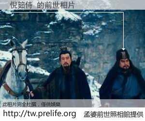 倪筎侍 的前世相片