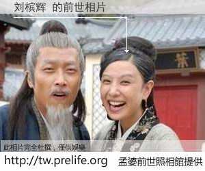 刘槟辉 的前世相片