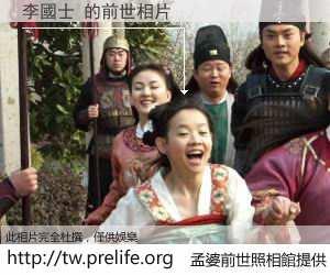 李國士 的前世相片