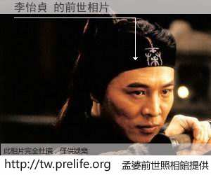 李怡貞 的前世相片