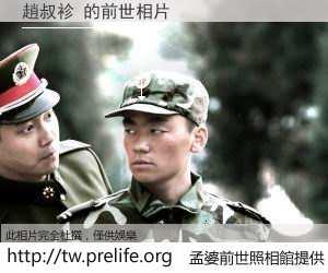 趙叔袗 的前世相片