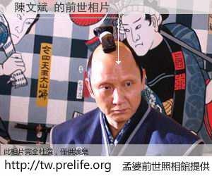 陳文斌 的前世相片
