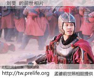 刘斐 的前世相片