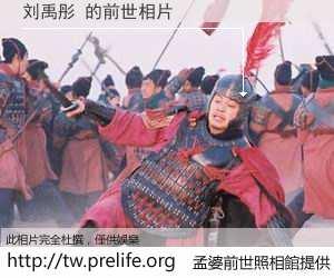 刘禹彤 的前世相片
