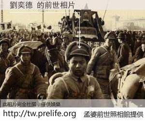 劉奕德 的前世相片
