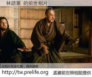 林語蕙 的前世相片