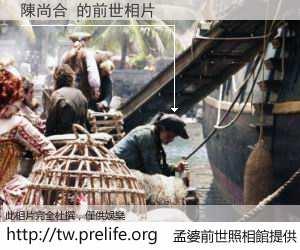陳尚合 的前世相片