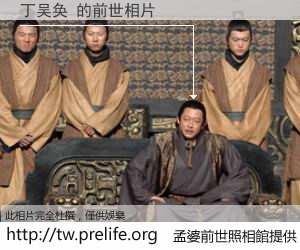 丁吴奂 的前世相片