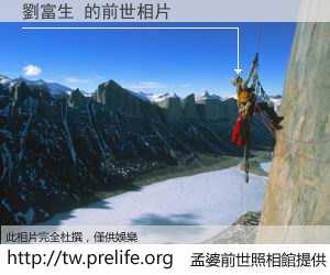 劉富生 的前世相片