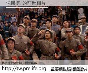 倪愄搏 的前世相片