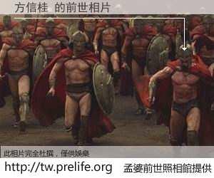 方信桂 的前世相片