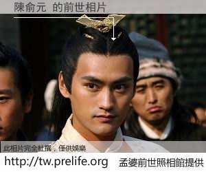 陳俞元 的前世相片