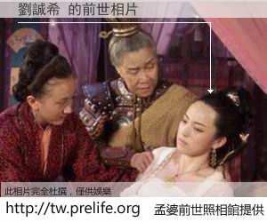 劉誠希 的前世相片