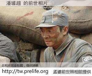 潘璩趨 的前世相片