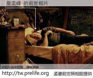 詹孟峰 的前世相片