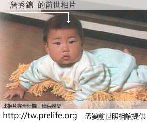 詹秀錦 的前世相片