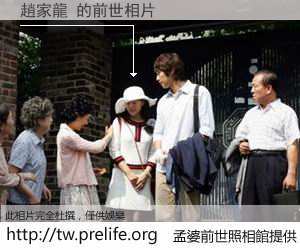 趙家龍 的前世相片