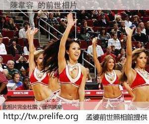 陳韋容 的前世相片