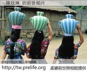 陳欣琳 的前世相片