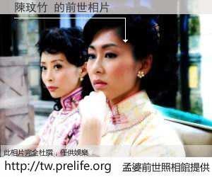 陳玟竹 的前世相片