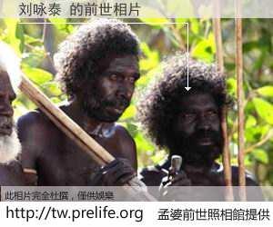 刘咏泰 的前世相片