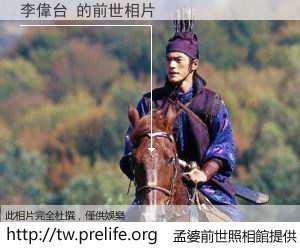 李偉台 的前世相片
