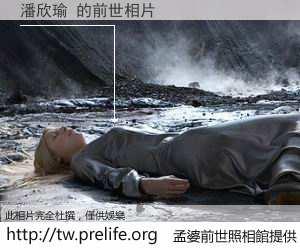潘欣瑜 的前世相片