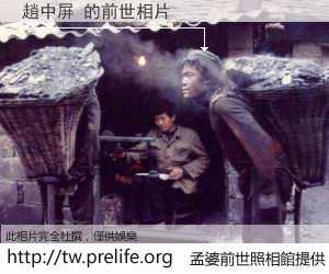 趙中屏 的前世相片