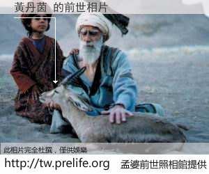 黃丹茵 的前世相片