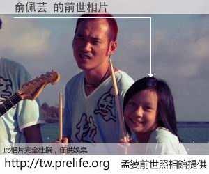 俞佩芸 的前世相片