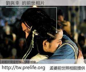 劉與幸 的前世相片