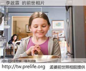 李啟霖 的前世相片