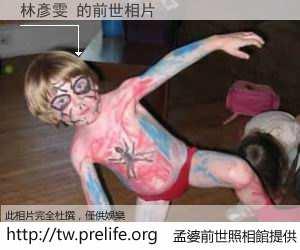 林彥雯 的前世相片