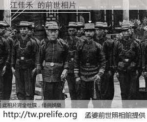 江佳禾 的前世相片