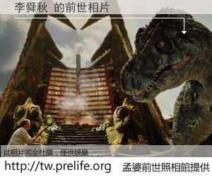 李舜秋 的前世相片